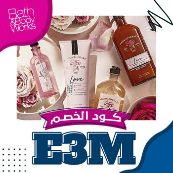 كود خصم bath and body works