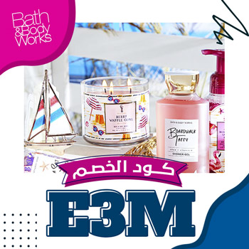 bath and body works كود
